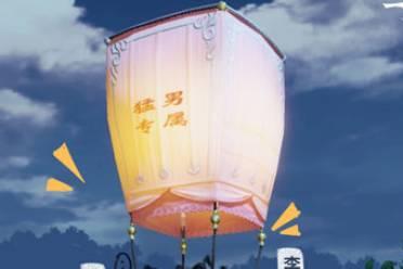 热气球之旅《一梦江湖》七夕节新玩法曝光