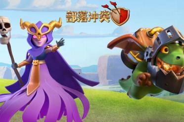 《部落冲突》夏季大更新 超级部队新锐和英雄猎手齐登场