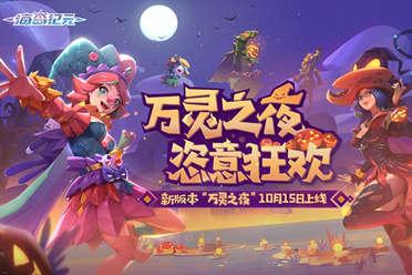 全新时装全新玩法《海岛纪元》新版本今日上线