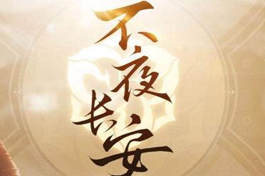 《王者荣耀》赛年启动 长线叙事构筑多元长安