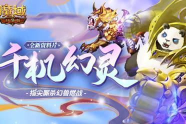 《魔域口袋版》周年庆全新资料片燃爆上线 史诗级幻兽霸气加盟