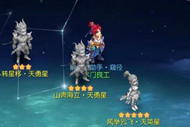 星移斗转 风云变幻《梦幻西游》手游全新玩法天罡星重磅上线
