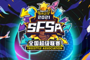 诸神之战 兰洋科技全程赞助《街头篮球》SFSA总决赛
