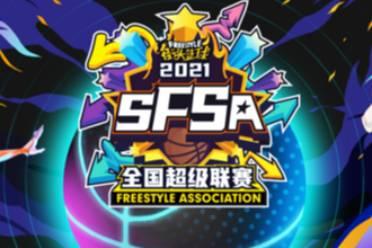 见证诸神崛起《街头篮球》SFSA总决赛明日开战
