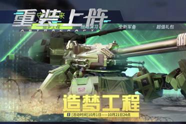 《重装上阵》守望未来活动限时开启 军事皮肤上线