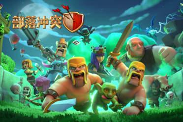 《部落冲突》秋季更新 万圣节大狂欢全新超级兵种来袭