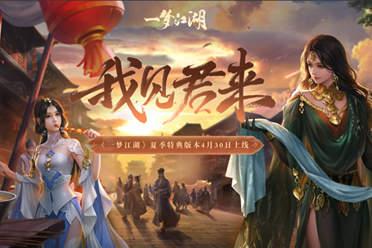 版本抢先看《一梦江湖》五一版本内容提前曝光