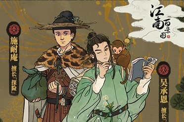 《江南百景图》新角色更新 四大奇书作者陆续登场
