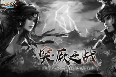 """《大唐无双》手游神兵系统资科片""""突厥之战""""正式上线"""