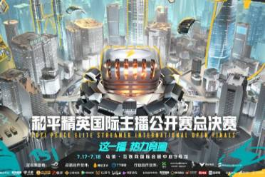 "PSI总决赛7月17日拉开帷幕 电竞主播的""乌镇时间""即将开启"