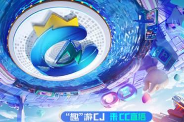 CJ21:网易游戏CJ趣玩天团出动 来CC直播和人气主播发现热爱新世界