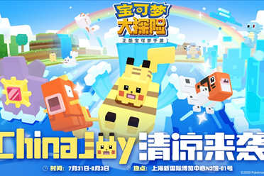 CJ20:《宝可梦大探险》夏日福利来了ChinaJoy门票免费送