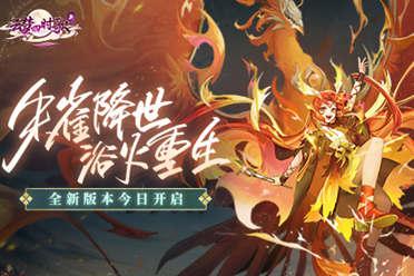 新《云梦四时歌》新版本上线 朱雀降世浴火重生