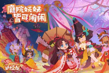 《阴阳师:妖怪屋》联动《鬼灭之刃》版本更新 春节活动今日上线