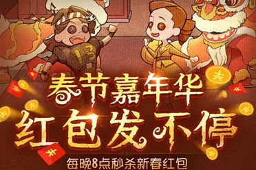《第五人格》春节嘉年华来袭 上网易大神收超级豪礼