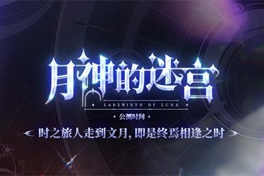 《月神的迷宫》520发布会全新PV曝光 公测时间揭晓!