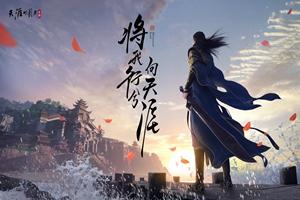 内测5年后 腾讯游戏将正式推出《天涯明月刀手游》终极测试即将来临