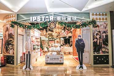 浪漫圣诞与他共度 《未定事件簿》×IPSTAR潮玩星球期间限定主题店开业