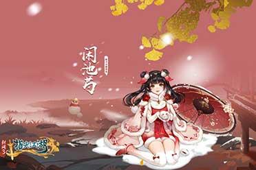 《剑网3:指尖江湖》新春预告第一弹 陈月新春外装抢先看
