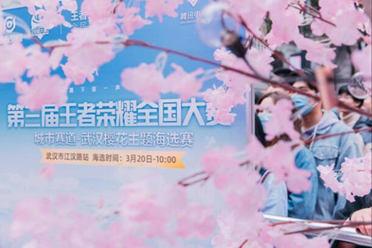 """第三届《王者荣耀》全国大赛:武汉樱花主题""""最美""""海选赛点圆满落幕"""