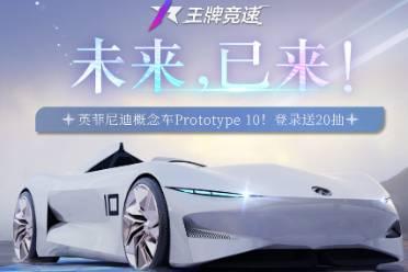科幻单座超跑《王牌竞速》英菲尼迪Prototype10驶入赛道