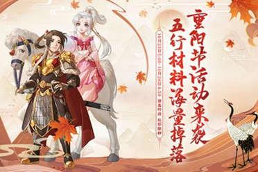 《大话手游》重阳节活动来袭 珍贵五行材料海量掉落