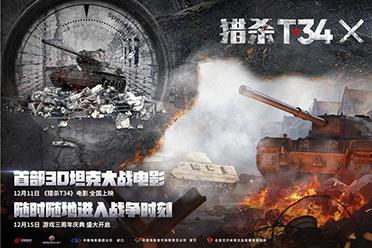 """军武玩家盛宴《坦克世界闪击战》×电影""""猎杀T34""""联动开启"""