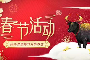 《倩女手游》全新春节版本预告 本服唯一坐骑青牛献瑞上线