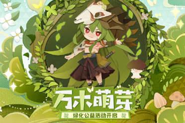 《阴阳师:妖怪屋》×中国绿化基金会「万木萌芽」植树节绿化公益联动活动即将开启