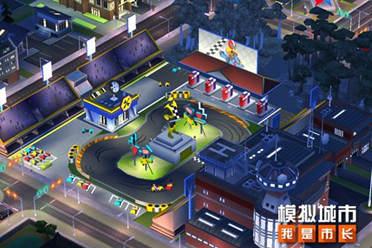 《模拟城市:我是市长》用童心照亮你的城市