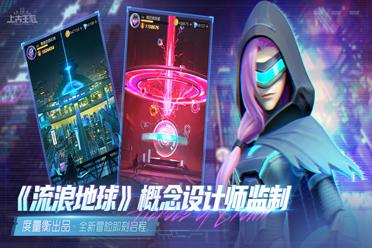 《上古王冠》联合《流浪地球》概念设计师 打造全新赛博科幻世界