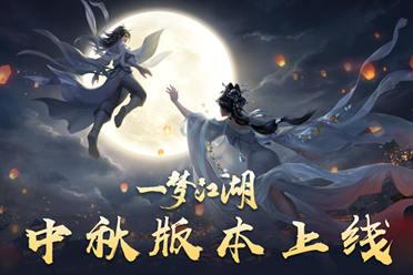 《一梦江湖》中秋版本今日上线 限定挂件免费拿