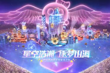 《梦幻西游》嘉年华花絮视频曝光 听听明星大咖们说了些什么