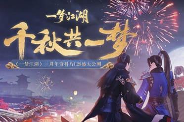 《一梦江湖》三周年庆典月来袭 游戏内外更新抢先看