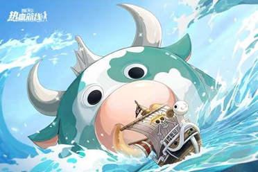 伟大航路牛年第一惊喜《航海王热血航线》终极测试今日开启