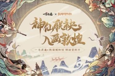 《一念逍遥》敦煌联动资料片正式上线 公益助力敦煌文物保护
