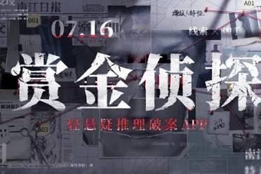 """全网招募""""赏金侦探""""7月16日的正义之约"""