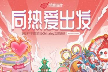 网易游戏ChinaJoy2021云逛展全新升级 线上线下热爱共鸣