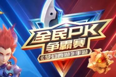全民共赴三界争霸《梦幻西游》手游全民PK争霸赛总决赛今日开战