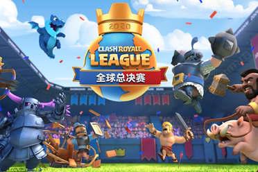 黄金超骑降临《皇室战争》上海总决赛对阵出炉