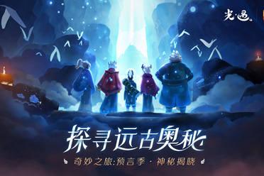 探寻远古奥秘《光遇》奇妙之旅预言季神秘开启
