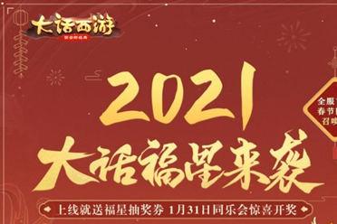 2021年大话福星来袭 一年一度大话暖春活动开启