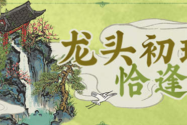 《江南百景图》全新动态建筑「鱼跃龙门」已上线 龙头初现恰逢春