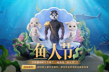 《妄想山海》版本预告4月1日更新预告