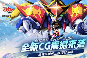 6月23日正式上线 爷青回!《魔神英雄传》手游CG掀起热议