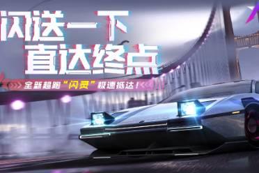 """《王牌竞速》S2传说级赛车""""闪灵""""首曝 赛道幽灵闪现冲线"""