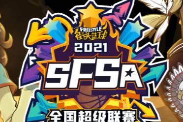 《街头篮球》SFSA线上赛冠军出炉 双锋线阵容闪耀