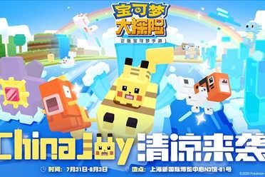 CJ20:皮卡丘舞台秀Ta来了《宝可梦大探险》海量福利玩转ChinaJoy