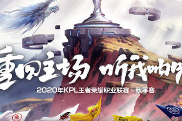 《王者荣耀》2020KPL秋季赛游侠专题页隆重上线