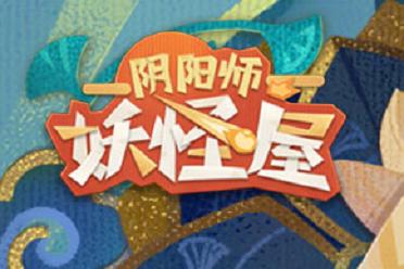 系列原创皮肤和联动爆料!《阴阳师:妖怪屋》520游戏节亮点回顾
